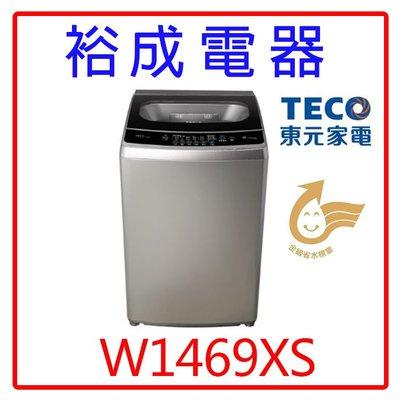 【裕成電器‧鳳山實體店】東元變頻14KG洗衣機W1469XS另售NA-V120EBS-S NA-V130EB-PN 國際