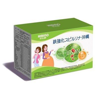 日比野HIBINO-沖繩藻鐵+葉酸+B群(植物性膠囊包裝)買三送一可混搭
