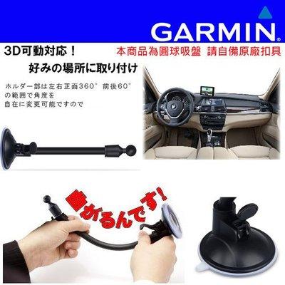 garmin nuvi 2567T Drive 51 2465T 57 52 40 drive assist DriveSmart 50 1480加長吸盤座