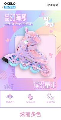 冰球迪卡儂溜冰鞋兒童初學者中大童輪滑鞋女童滑冰鞋滑輪鞋旱冰鞋IVS3