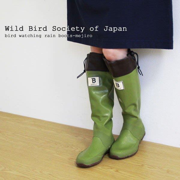 《FOS》日本 WBSJ 日本野鳥協會 雨鞋 雨靴 靴子 防水 舒適 防滑 時尚 上班 出國 熱銷第一 2019新款