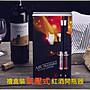 【禮盒裝】鋁合金氣壓式開瓶器四件套裝 紅酒...