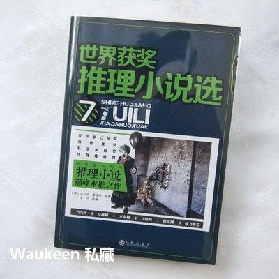 世界獲獎推理小說選7 勞倫斯卜洛克 Lawrence Block 克拉克霍華德 瓊李希特 犯罪懸疑 九州出版社