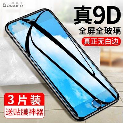 蘋果7鋼化膜iphone8手機膜7pl...