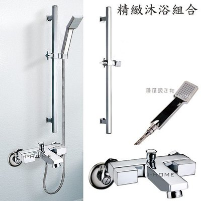 I-HOME 水龍頭 台製 VT-SA105 沐浴龍頭附純銅滑桿 浴室龍頭組有附淋浴蓮蓬頭