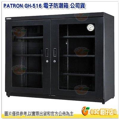 送淨化器 寶藏閣 PATRON GH-516 大型防潮櫃 電子防潮箱 516L 雙門 公司貨5年保固 適用相機攝影器材
