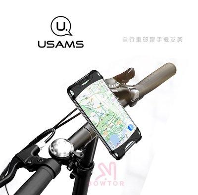 光華商場。包你個頭【USAMS】自行車矽膠手機支架 簡單操作 穩固支撐 適用多種車型