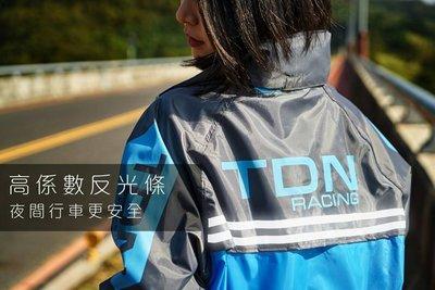 雨衣 風行競速風雨衣(藍色) 雙龍牌 兩件式雨衣【安安大賣場】簡約時尚.機車雨衣
