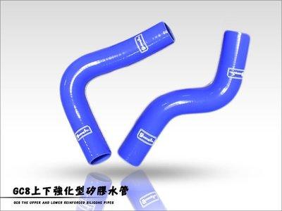 ☆光速改裝精品☆SUBARU IMPREZA GC8 上下水管 強化矽膠水管 防爆矽膠水管