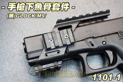【翔準軍品AOG】手槍下魚骨(黑)GLOCK /M9  IPSC JOHN WICK 魚骨 捍衛任務 生存遊戲