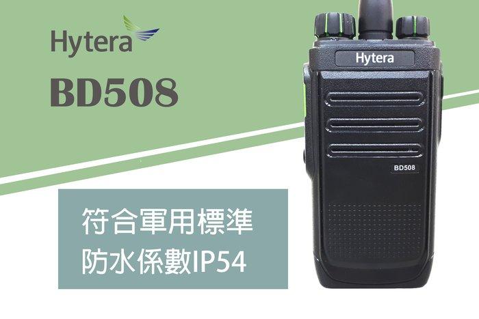 南霸王 海能達Hytera BD508 數位雙模對講機 | 數位未來新趨勢BD-508 工地 營造