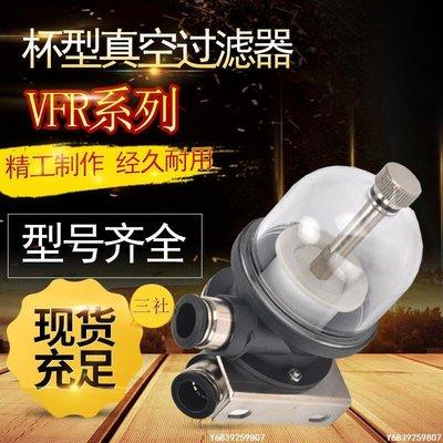 【可開發票】PISCO型真空過濾器VFR20-10-10 VFR20-12-12 -08-8-06-16[國際購]