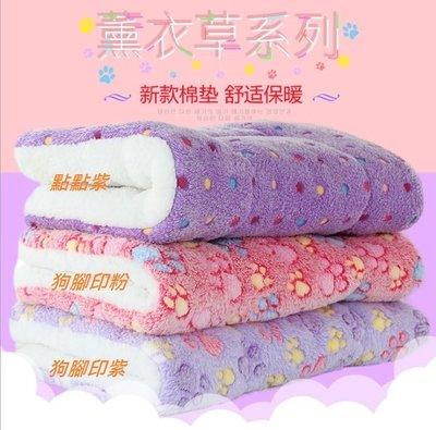 ♥嫣嫣寶貝♥  暖暖價 寵物厚款 暖墊 睡墊 毛毯 貓狗 睡窩 冷氣毯 坐墊 羊羔絨 法蘭絨 70x55cm