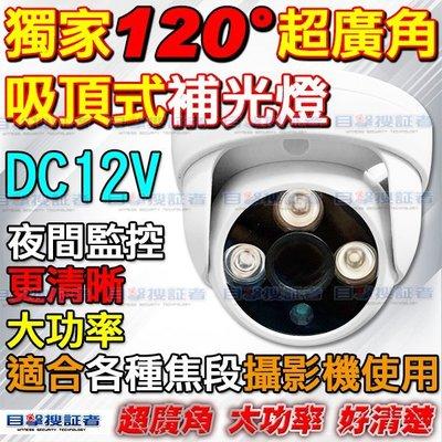 【目擊搜証者】超廣角 吸頂式 120度 海螺 半球 陣列 紅外線 補光燈 打光 夜視 DIY 偽裝 仿攝影機 含稅 台北市