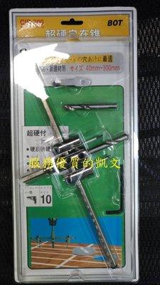 超硬自在錐、自由錐、開孔器 ( 木板 / 矽酸蓋板/ FRP / 硬質新建材) 40-300mm
