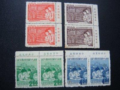 【大三元】臺灣郵票-紀128九年國民教育實施週年郵票-新票4全二方連帶雙廠銘-原膠中上品(207)
