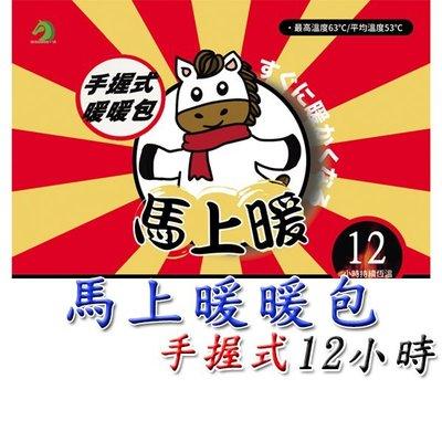 高品質手握 SGS檢驗合格 ♞台灣快速出貨♞持續12Hr馬上暖手握 暖暖包 月經貼 暖身貼 暖宮貼 發熱貼 袋鼠暖暖包