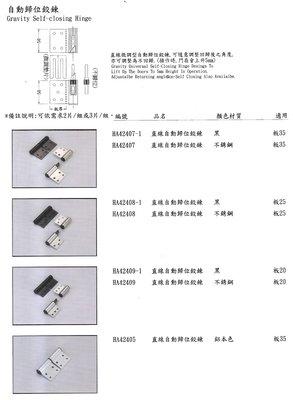 自動歸位鉸鏈 直線微調型 浴廁專用 自動回復鉸鏈 插心後鈕 旗型鉸鏈 鋁門活頁 鉸鏈鋁 丁雙 (圖片參考,勿下標)