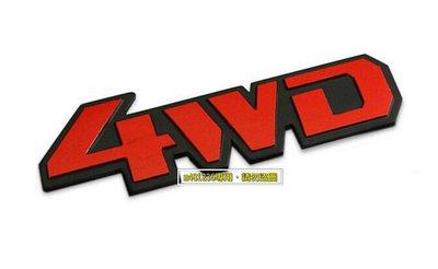 4WD 四輪傳動 紅色款 鋁合金 拉絲 金屬車貼 尾門貼 裝飾貼 中網標 3D立體 烤漆工藝 拉絲光感設計