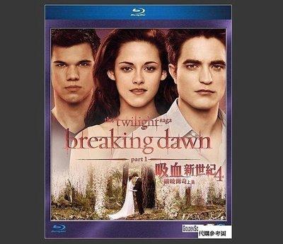 【BD藍光】暮光之城:破曉 1 The Twilight Saga : Breaking Dawn Part 1