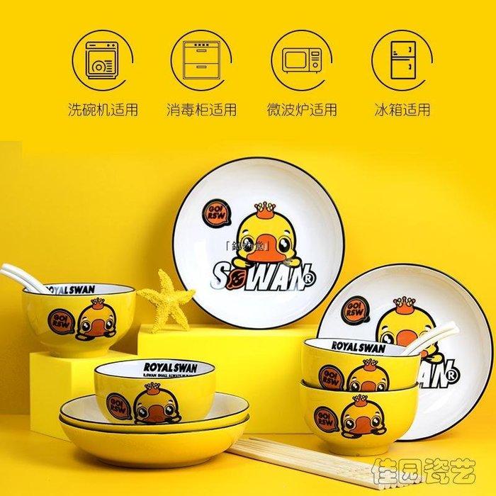 「錦衣堂」 小黃鴨陶瓷碗碟套裝居家用創意碗盤餐具套裝可愛風少女心卡通餐具INS
