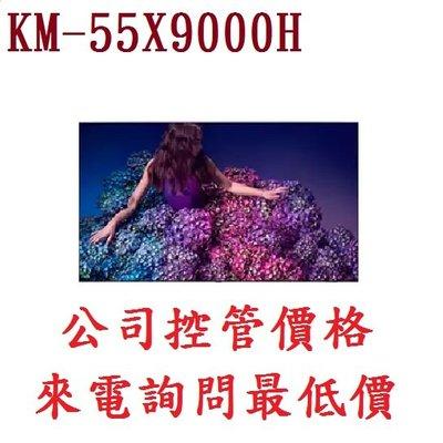 SONY 索尼 KM-55X9000H 4K電視 桃竹苗電器 歡迎電詢0932101880