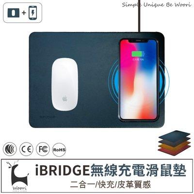 iBRIDGE 無線充電滑鼠墊 Qi無線充電器 皮革無線充電滑鼠墊 智能無線充電板 iPhone無線充電器 滑鼠墊 快充