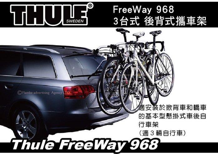   MyRack   Thule FreeWay 968 3台式 簡易尾門後背式攜車架 後車廂自行車架 攜車架 腳踏車架