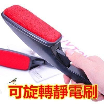 可旋轉靜電刷(1入)-衣物刷毛器除塵刷73pp52[獨家進口][米蘭精品]