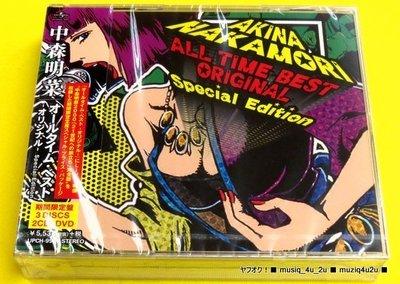 中森明菜 オールタイムベスト オリジナル 2CD+DVD 限定盤 SPECIAL EDITION 全新