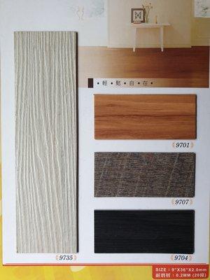 美的磚家~特殊尺寸寬版木紋塑膠地磚塑膠地板~ 經濟耐用 質感佳23cmx90cmx2.0m/m,每坪只要550元