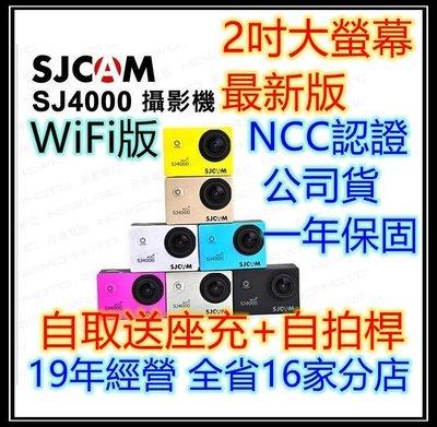 """【薪創光華1】含稅免運 新版2""""LCD SJ4000 WIFI【加64G+原電$2490】保證原廠 保固一年"""