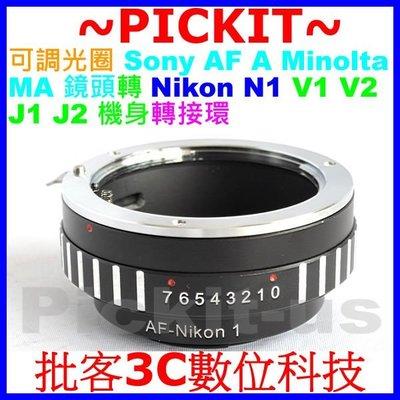 可調光圈Sony AF A Minolta MA Alpha鏡頭轉尼康Nikon 1 N1 J5 J4 J3機身轉接環