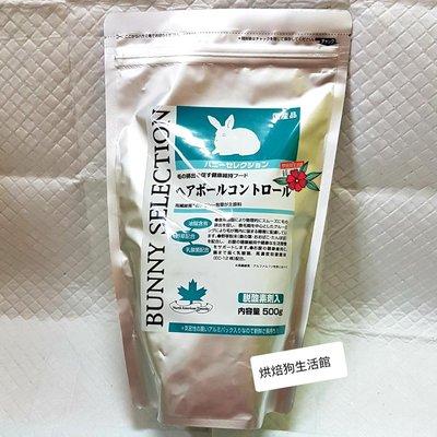 烘焙狗【Bunny Selection 化毛球配方】兔飼料~烘培狗