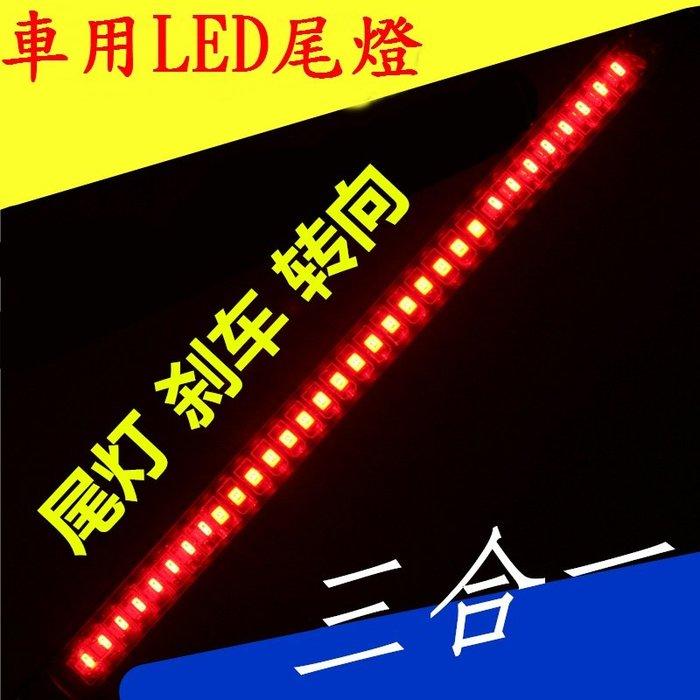 車用LED防水煞車尾燈條(三合一款) 方向燈 煞車燈 夜間行車尾 通用 汽車 機車 車外燈(12v)