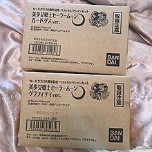 全新 1套2盒Bandai 魂限 30週年迷你 美少女戰士 sailor moon 2 盒1 套 萬變卡 萬變咭 Carddass 現貨