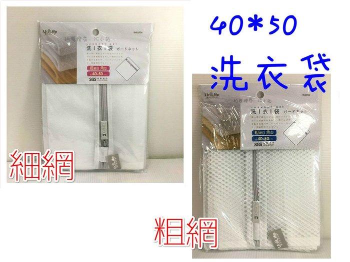 【3C小苑】台灣製 40*50 洗衣袋 細網 粗網 角型 可洗 外套 牛仔褲 內衣 內褲 衣服 生活用品 SGS檢驗合格