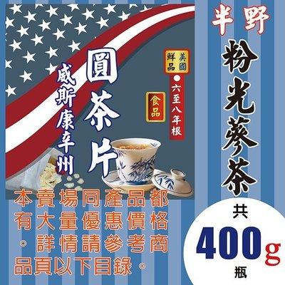 B31W【美國▪花旗蔘茶▪圓片茶►400g】✔半野蔘▪8年根(茶包食品)║黑豆▪陳皮▪芡實▪杜仲葉▪牛蒡▪苦蕎