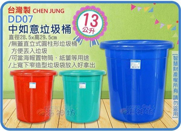 =海神坊=台灣製 DD07 中如意垃圾桶 圓形紙林 資源回收桶 收納桶 環保桶 13L 80入3500元免運