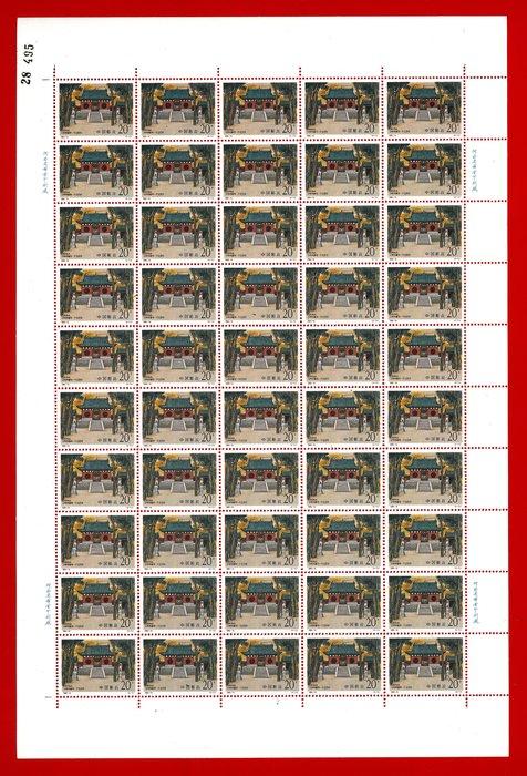 1995-14少林寺建寺一千五百周年版張全新上品原膠、無對折(張號與實品可能不同)