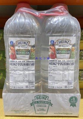 美兒小舖COSTCO好市多代購~HEINZ 蒸餾白醋(3.78公升x2瓶)
