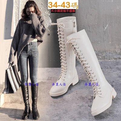 *☆╮弄裏人佳 大尺碼鞋店~34-43 韓版 英倫風 綁帶側拉鍊設計 時尚 長靴 騎士靴 機車靴 潮靴 AHA-6 二色