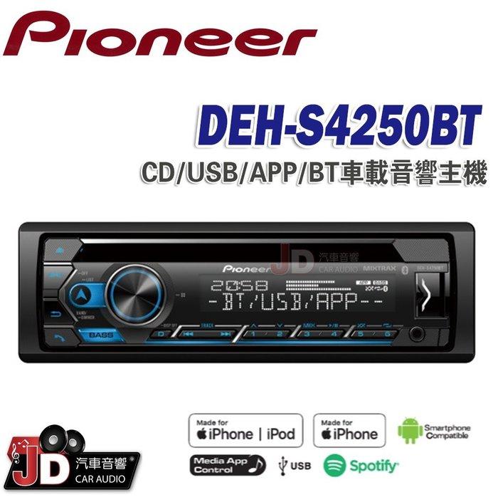 【JD汽車音響】2020新款。先鋒 Pioneer DEH-S4250BT CD/USB/APP/BT車載汽車音響主機