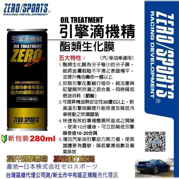 和霆車部品中和館—日本原裝ZERO/SPORTS 引擎滴機精 汽油/柴油皆適用 酯類引擎添加劑 獨家配方機油添加劑