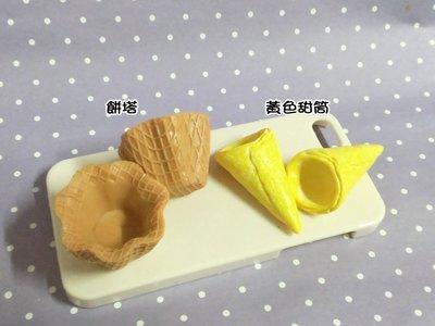 迷你仿真甜點 蛋糕塔 底部塔餅 黃色甜筒 甜筒餅乾 DIY素材 奶油殼製作 袖珍食玩 飾品材料 (現貨)