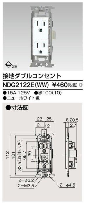 【日電行】日本 東芝 TOSHIBA E`S接地 接地雙出口 NDG2122E 開關 高雄可自取