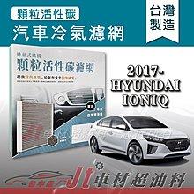 Jt車材 - 蜂巢式活性碳冷氣濾網 - 現代 HYUNDAI IONIQ 2017年後 附發票
