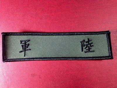陸軍軍種胸章布貼/布章 電繡 貼布 臂章 刺繡/生存遊戲