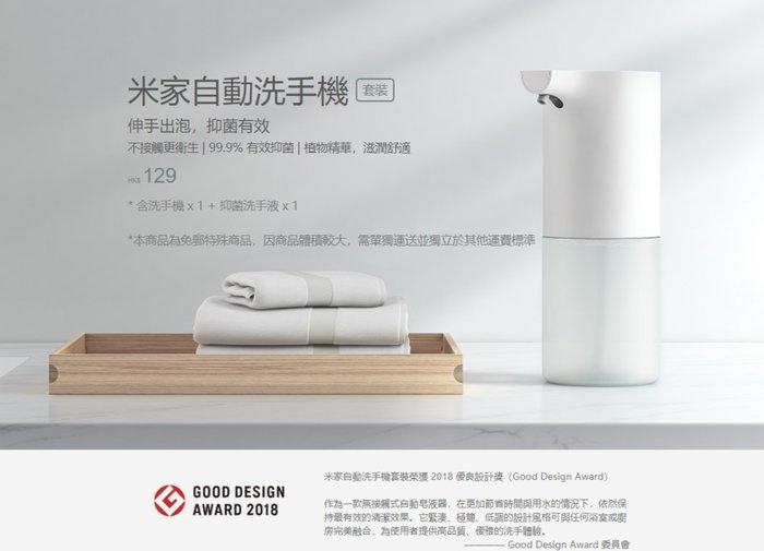 [巨蛋通] 小米洗手機套裝 米家自動洗手機套裝 小米智能感應給皂機 MI 無接觸式 含1罐洗手液跟電池
