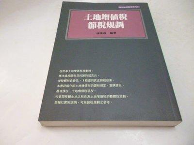 《土地增值稅節稅規劃》ISBN:9579611254│永然│林隆昌87